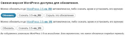 Обновление WordPress на разных языках
