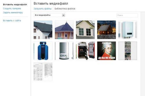 Новая медиатека в WordPress 3.5