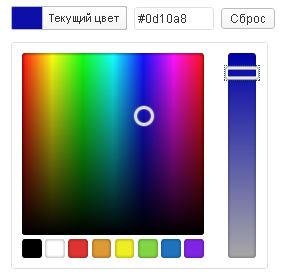 Ручной выбор цвета в WordPress 3.5