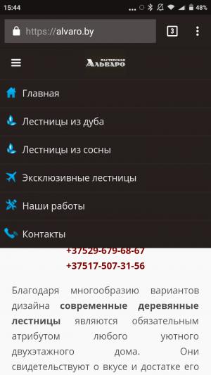 Мобильная версия сайта alvaro.by