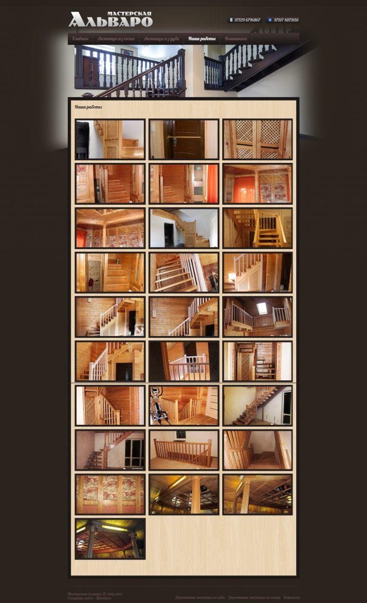 Порфолио деревянных лестниц и отделки интереров