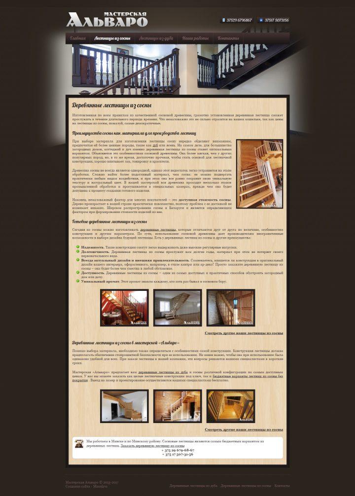 Внутренняя страница сайта alvaro.by