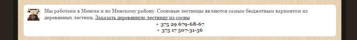 Дополнительное информационное окно для заказа
